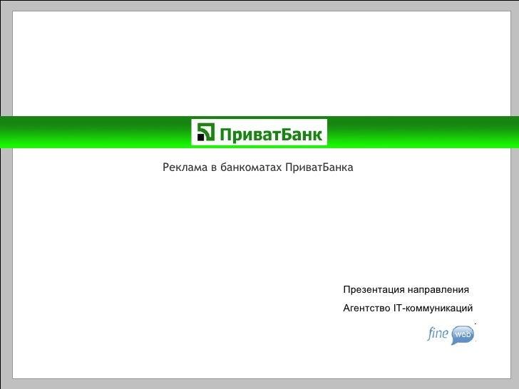 Реклама в банкоматах ПриватБанка Презентация направления Агентство  IT- коммуникаций