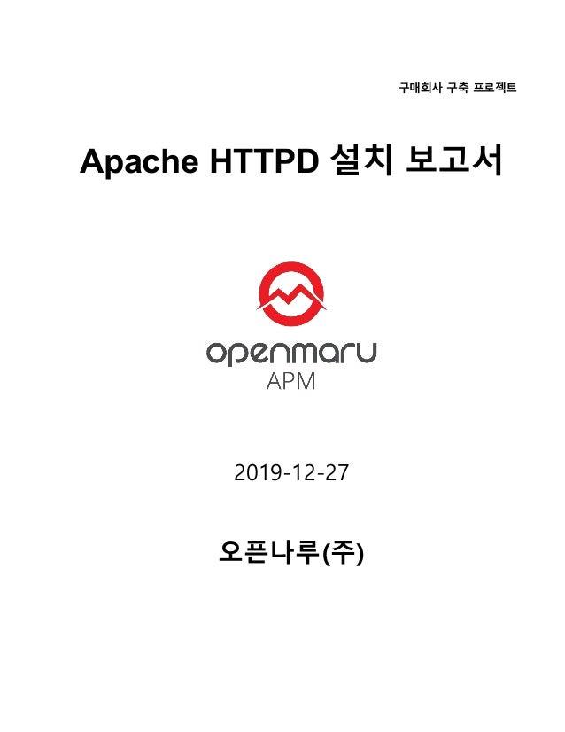 구매회사 구축 프로젝트 Apache HTTPD 설치 보고서 2019-12-27 오픈나루(주)