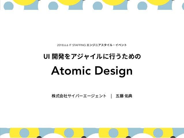 Atomic Design 2018.6.6 IT STAFFING