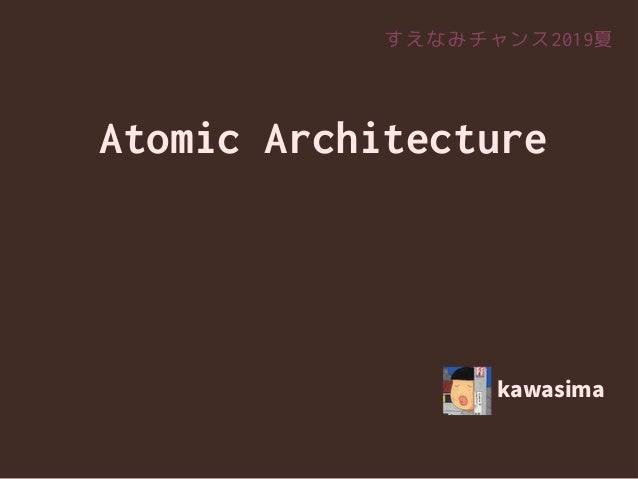 Atomic Architecture kawasima すえなみチャンス2019夏