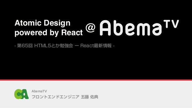 Atomic Design powered by React @