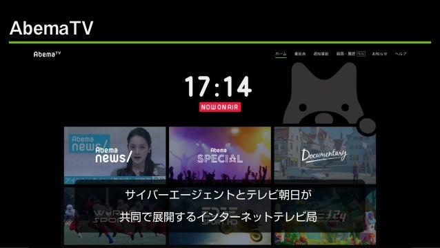 Atomic Design powered by React @ AbemaTV Slide 3