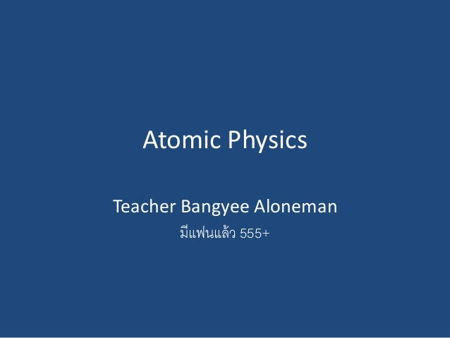 Atomic Physics Teacher Bangyee Aloneman มีแฟนแล้ว 555+