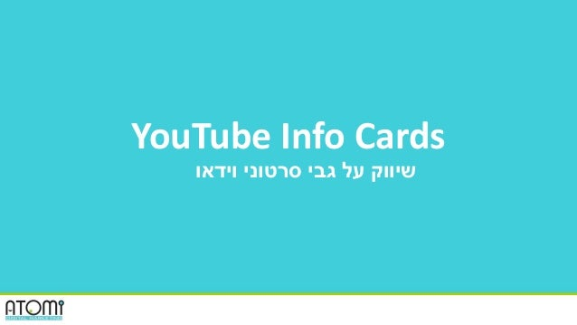YouTube Info Cards וידאו סרטוני גבי על שיווק