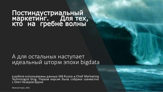 Постиндустриальный маркетинг. Для тех, кто на гребне волны А для остальных наступает идеальный шторм эпохи bigdata в работ...