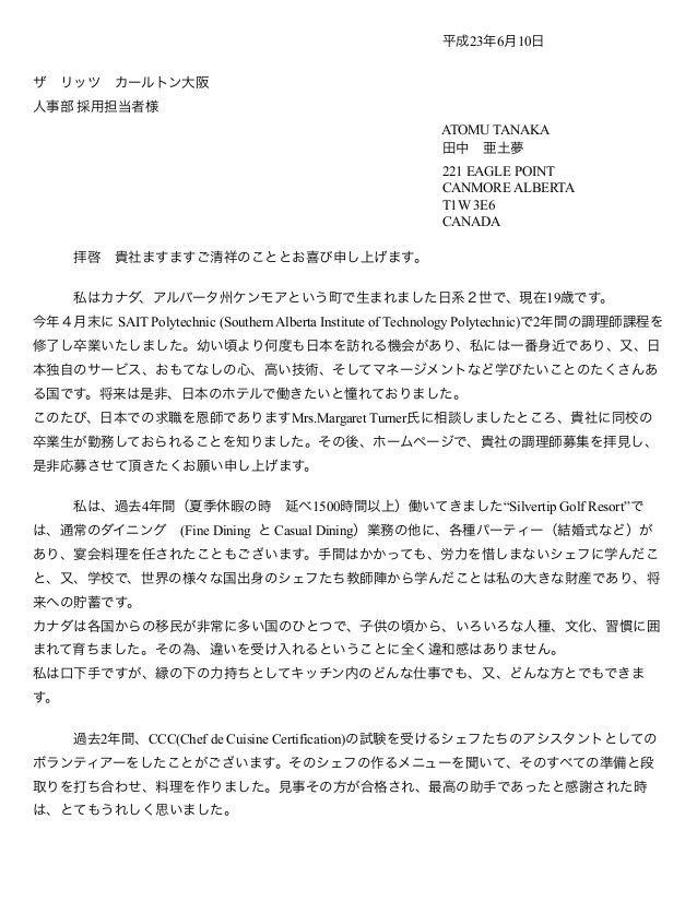 Sample cover letter for Full Time position at Japanese Teaching and Exchange Programme