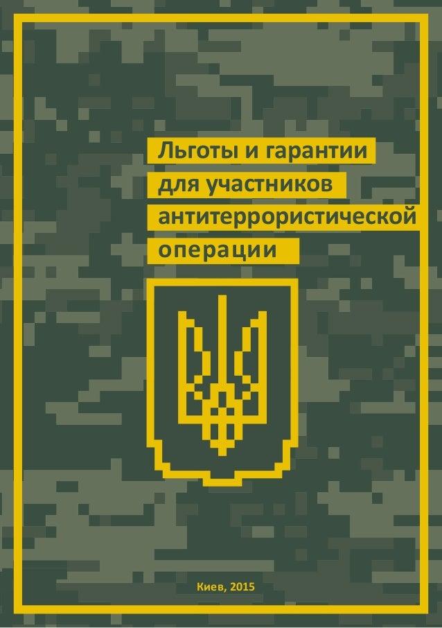 Киев, 2015 Льготы и гарантии для участников антитеррористической операции