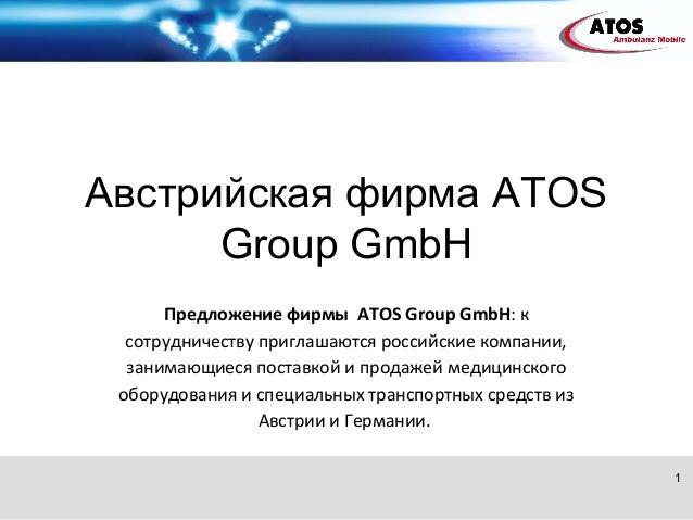 Австрийская фирма ATOS      Group GmbH      Предложение фирмы ATOS Group GmbH: к  сотрудничеству приглашаются российские к...