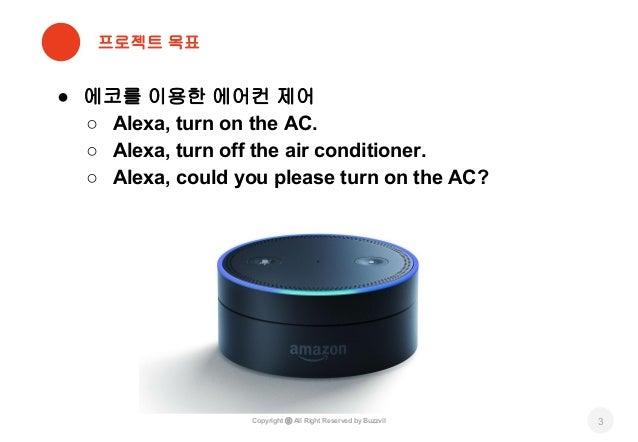 아마존 에코를 활용한 음성 인식 에어컨 제어 A to z Slide 3