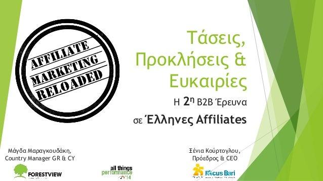 Τάσεις, Προκλήσεις & Ευκαιρίες  Η 2ηB2B Έρευνα  σε Έλληνες Affiliates  Μάγδα Μαραγκουδάκη,  Country Manager GR & CY  Ξένια...