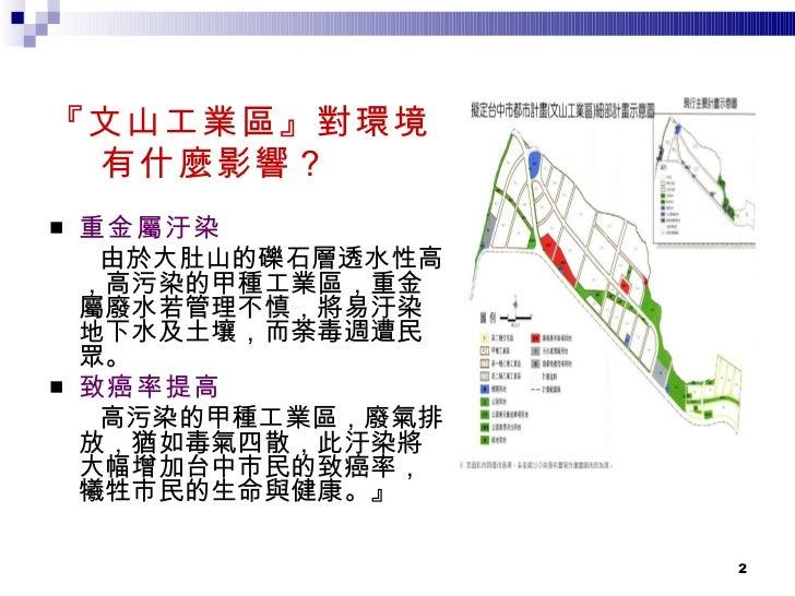 文山工業區開發-黃國書 Slide 2