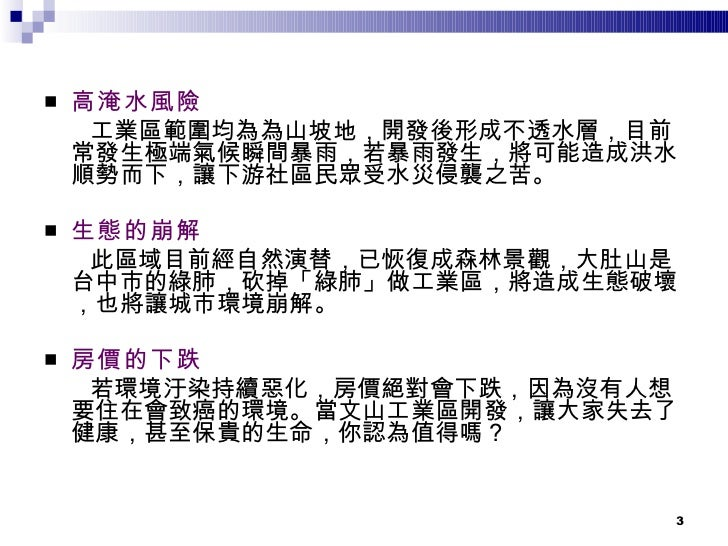 文山工業區開發-黃國書 Slide 3