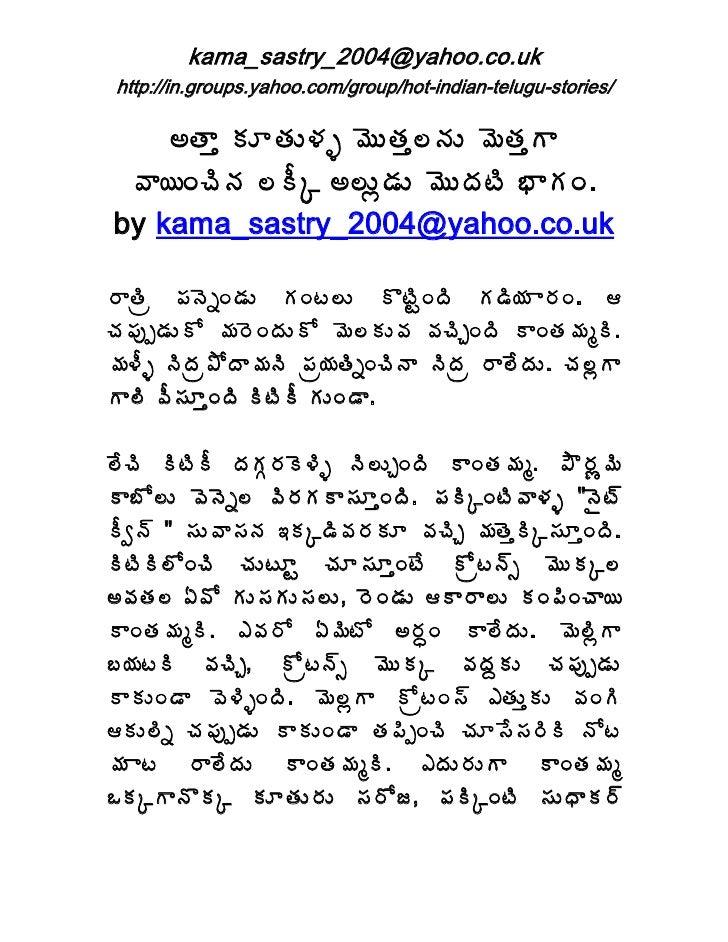 Kama Devata telugu story
