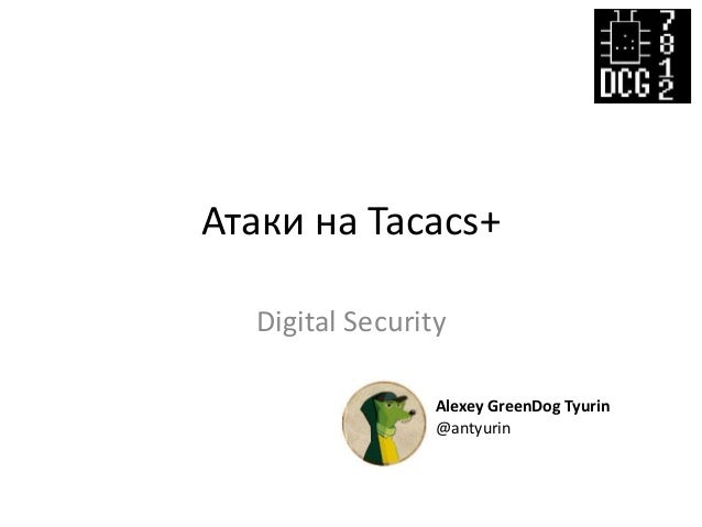 Атаки на Tacacs+ Digital Security Alexey GreenDog Tyurin @antyurin