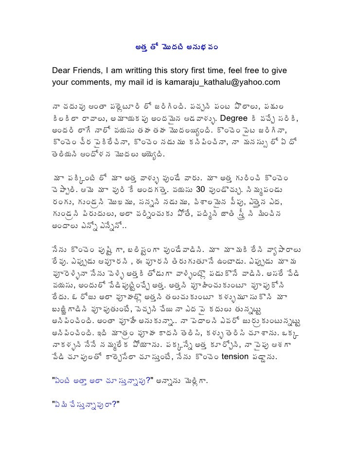 œÁà œÍ ¥ÉÅžÁýà þÁŤÁ©ÁÏDear Friends, I am writting this story first time, feel free to giveyour comments, my mail id is ka...