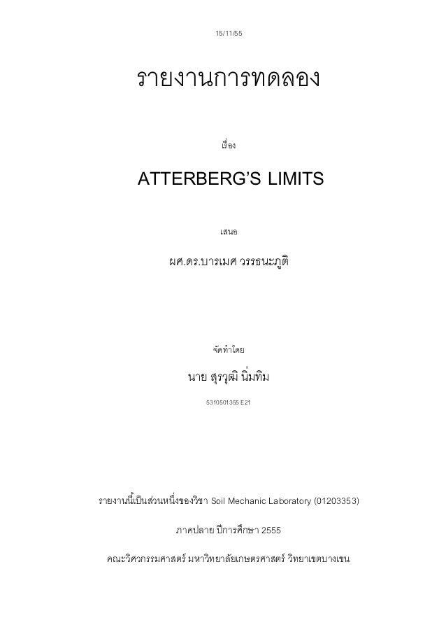 15/11/55         รายงานการทดลอง                               เรื่อง         ATTERBERG'S LIMITS                           ...