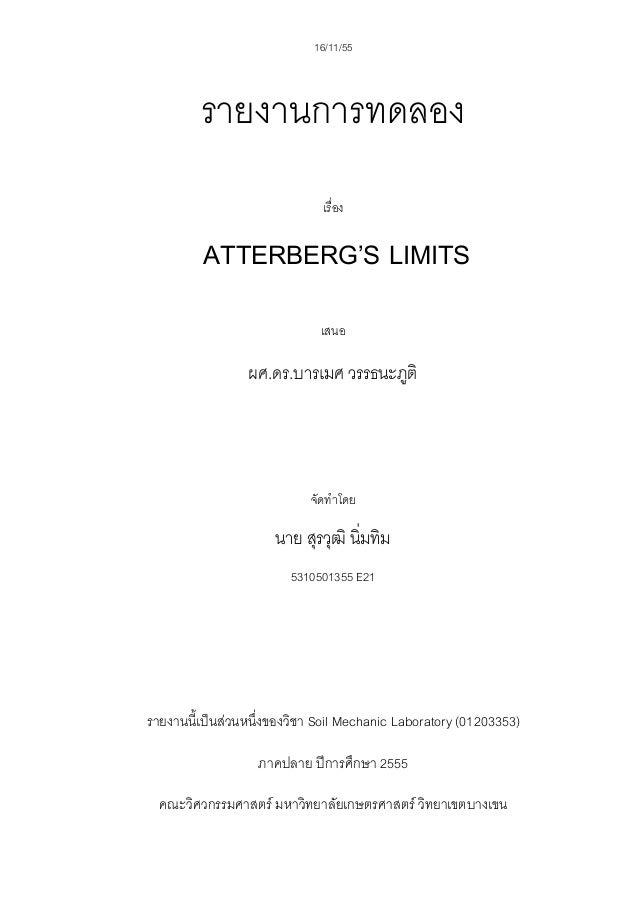 16/11/55         รายงานการทดลอง                              เรื่อง         ATTERBERG'S LIMITS                            ...