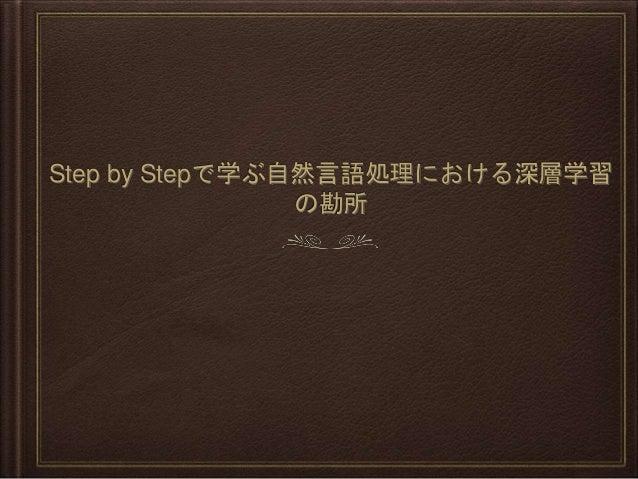 Step by Stepで学ぶ自然言語処理における深層学習 の勘所