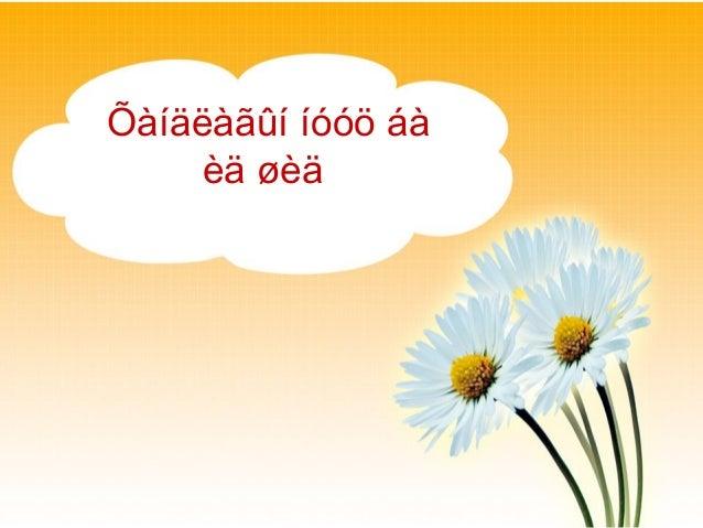Õàíäëàãûí íóóö áà èä øèä