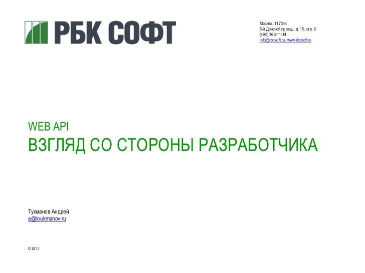 Москва, 117344<br />5-й Донской проезд, д. 15, стр. 6<br />(495) 363-11-14<br />info@rbcsoft.ru, www.rbcsoft.ru<br />WEB A...