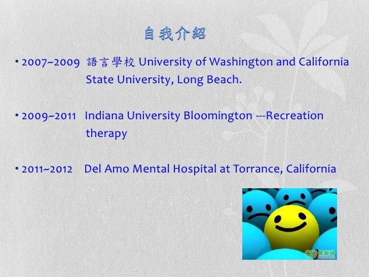 當冒險治療遇上休閒治療(全) Slide 3