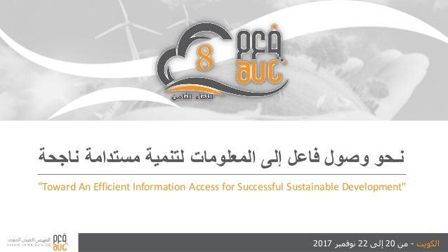 """الكويت-من20إلى22نوفمبر2017 ناجح مستدامة لتنمية المعلومات إلى فاعل وصول نـحوة """"Toward An Efficien..."""