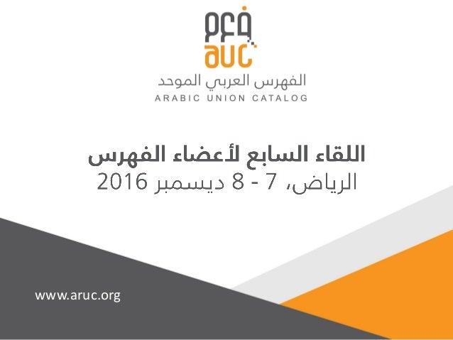 www.aruc.org