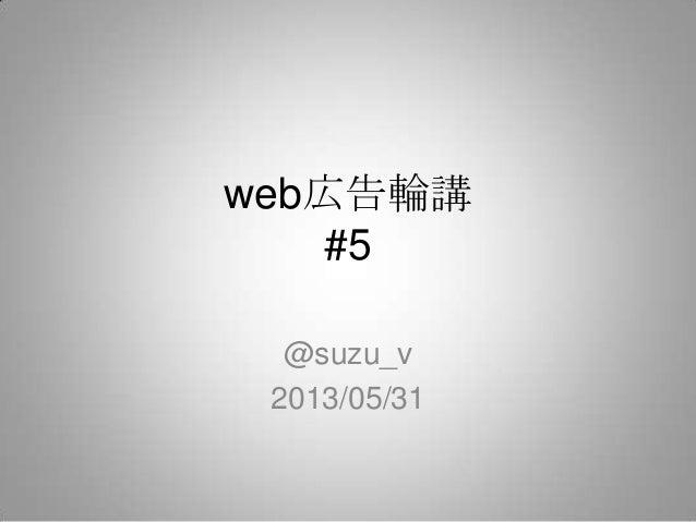 web広告輪講#5@suzu_v2013/05/31