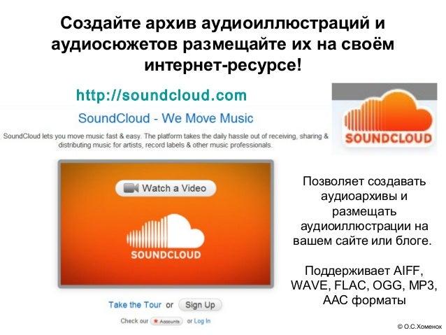 Создайте архив аудиоиллюстраций иаудиосюжетов размещайте их на своём          интернет-ресурсе!  http://soundcloud.com    ...