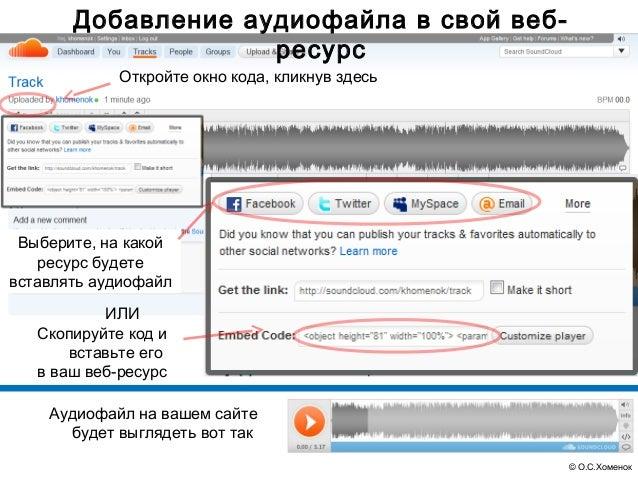 Добавление аудиофайла в свой веб-                    ресурс             Откройте окно кода, кликнув здесь Выберите, на как...