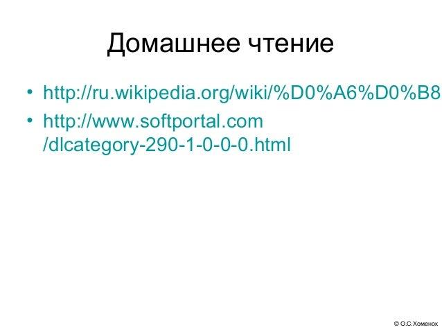 Домашнее чтение• http://ru.wikipedia.org/wiki/%D0%A6%D0%B8%• http://www.softportal.com  /dlcategory-290-1-0-0-0.html      ...
