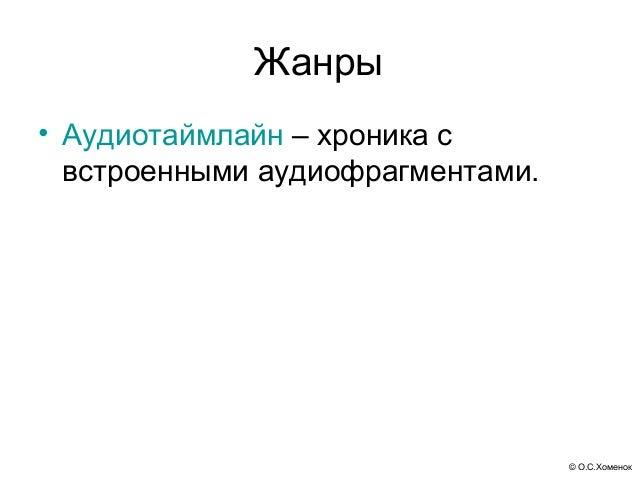 Жанры• Аудиотаймлайн – хроника с  встроенными аудиофрагментами.                                  © О.С.Хоменок