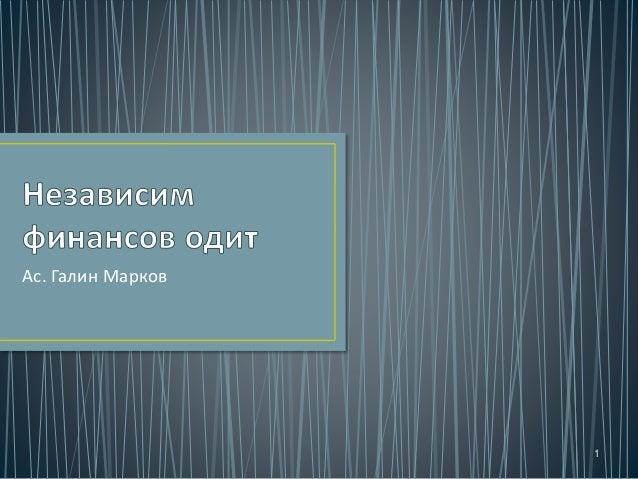 1 Ас. Галин Марков