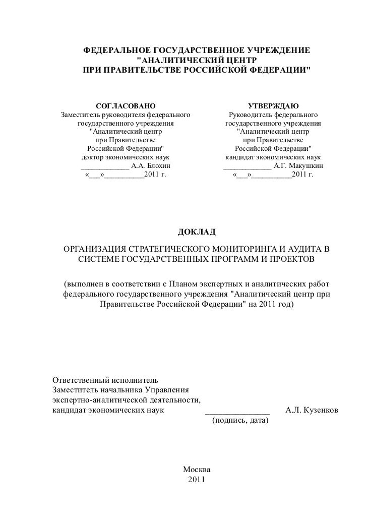 Государственные программы субъектов российской федерации реферат 8735