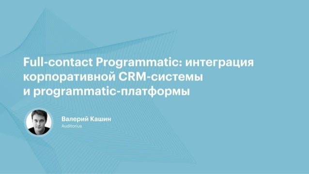 Full-contact programmatic: интеграция CRM и программатик-платформы