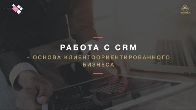 Full-contact programmatic: интеграция CRM и программатик-платформы Slide 3