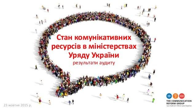 Cтан комунiкативних ресурсiв в мiнiстерствах Уряду України результати аудиту 23 жовтня 2015 р.