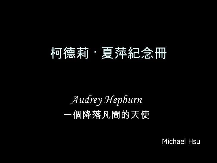 柯德莉 · 夏萍紀念冊 AudreyHepburn   一個降落凡間的天使  Michael Hsu