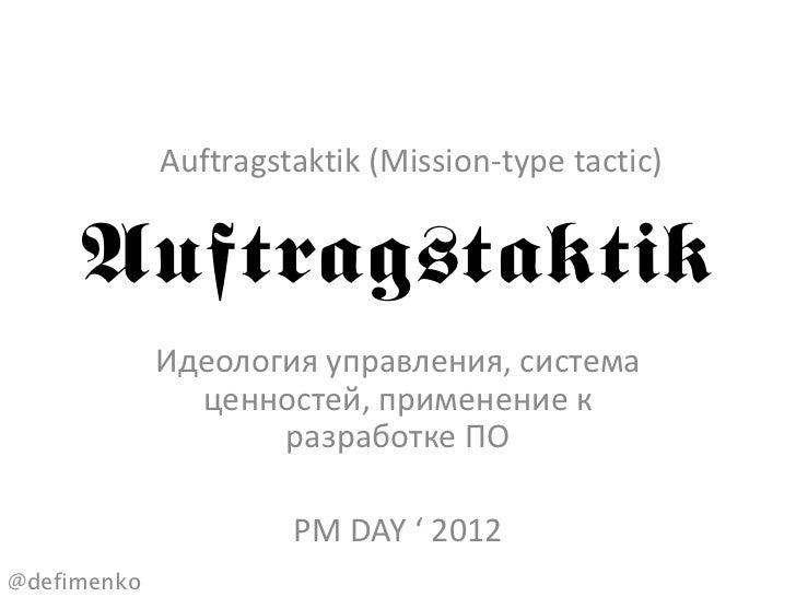 Auftragstaktik (Mission-type tactic)     Auftragstaktik             Идеология управления, система               ценностей,...