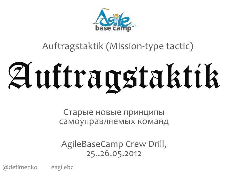 Auftragstaktik (Mission-type tactic) Auftragstaktik                  Старые новые принципы                 самоуправляемых...