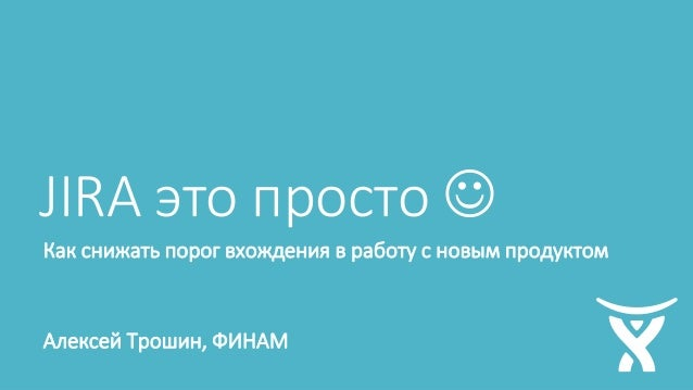 JIRA это просто  Как снижать порог вхождения в работу с новым продуктом Алексей Трошин, ФИНАМ