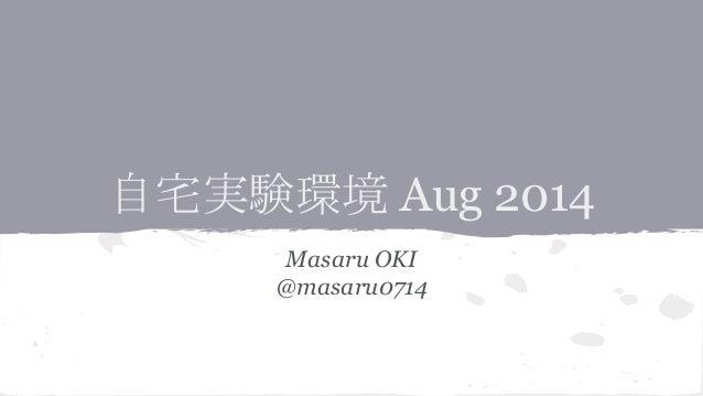 自宅実験環境 Aug 2014 Masaru OKI @masaru0714