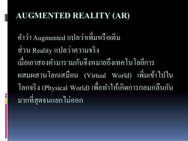 Augmented reality (ar) Slide 2