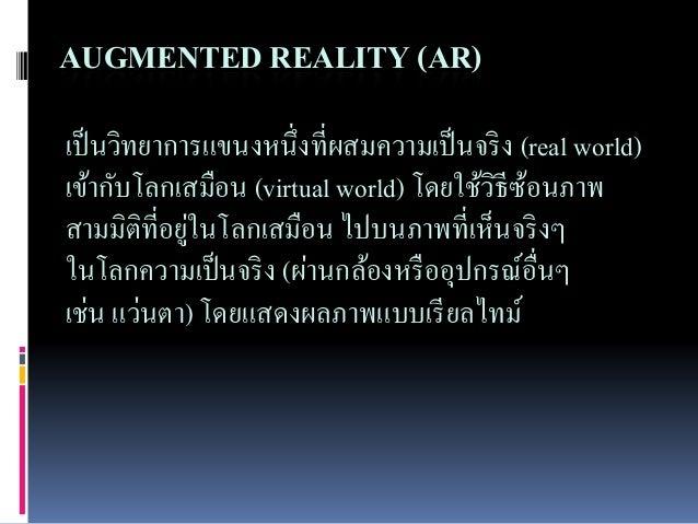 Augmented reality (ar) Slide 3