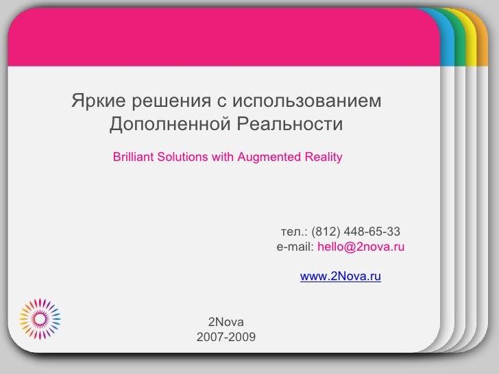 WINTER Template 2 Nova 2007 -2009 Яркие решения с использованием Дополненной Реальности Brilliant Solutions with Augmented...