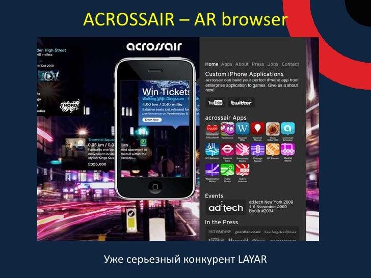 AR mobile applications<br />Hotels.info<br />Yelp Monocle<br />поиск ближайших баров, ресторанов  <br />поиск ближайших от...