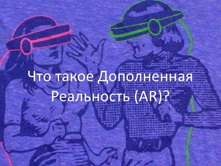 Что такое Дополненная Реальность (AR)?<br />