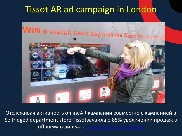 Mobile AR для маркетинга:<br /><ul><li>понимание важности присутствия на всех платформах, сервисах, в которых вас могут ис...