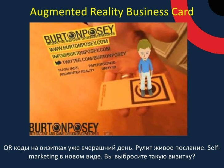 IKEA AR demo<br />Вырезаем страницу. Заходим на сайт IKEA. Примеряемвживую. Comment: in 2011 she would be using a tablet a...