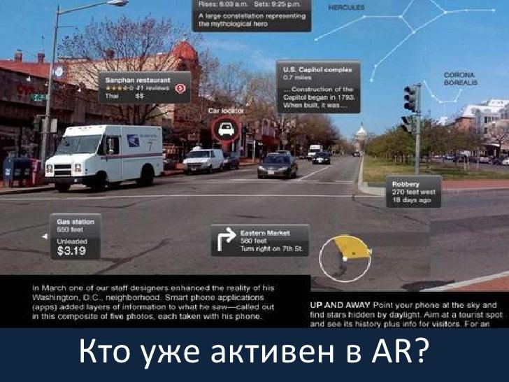вовлечение пользователей во взаимодействие с брендом</li></li></ul><li>Social Augmented Reality<br />